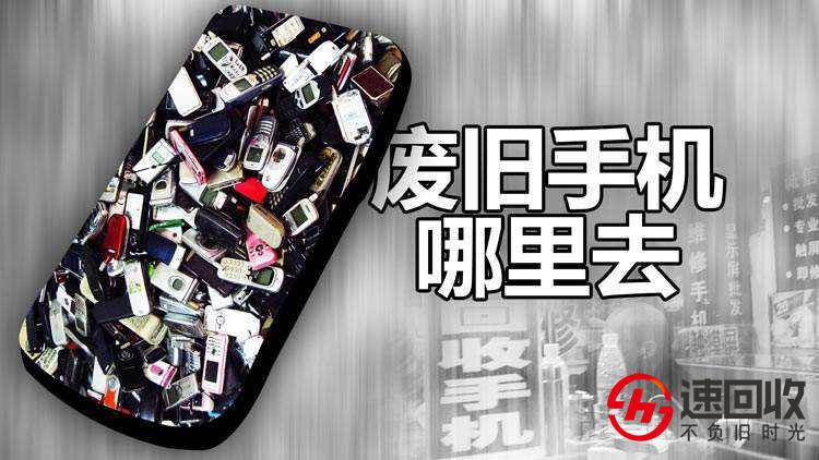 速回收:废旧手机最终归宿,手机回收平台选
