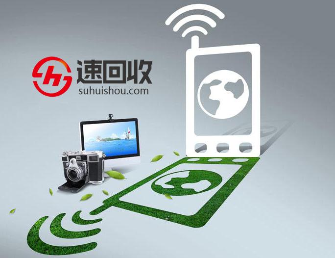 速回收:环保不再只是一个概念,回收手机每个人都参与其中