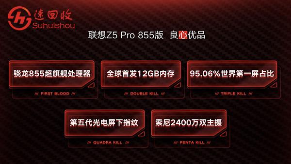 速回收网|联想抢先发布2019年超旗舰联想Z5 Pro 855版