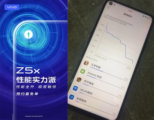vivo全新产品Z5x官宣:旗下首款打孔