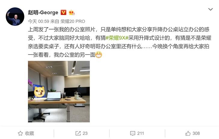 榮耀總裁透露7月23日新品不止榮耀9X一款,還有榮耀電視和hg0088皇冠體育網電腦
