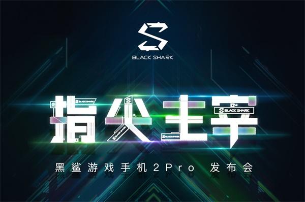 黑鲨游戏手机2 Pro官宣 小米高管深夜爆料MIX 4。