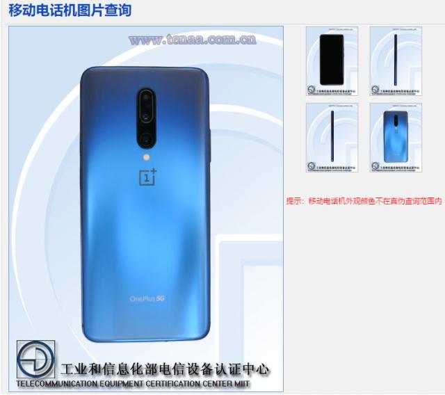 """一加7 Pro 5G版入网 5G大家庭又添""""新丁"""""""