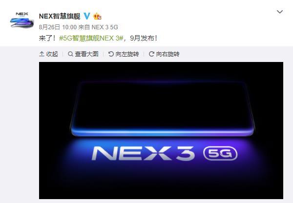 vivo传说中屏占比达到99.6%的5G旗舰,9月见!
