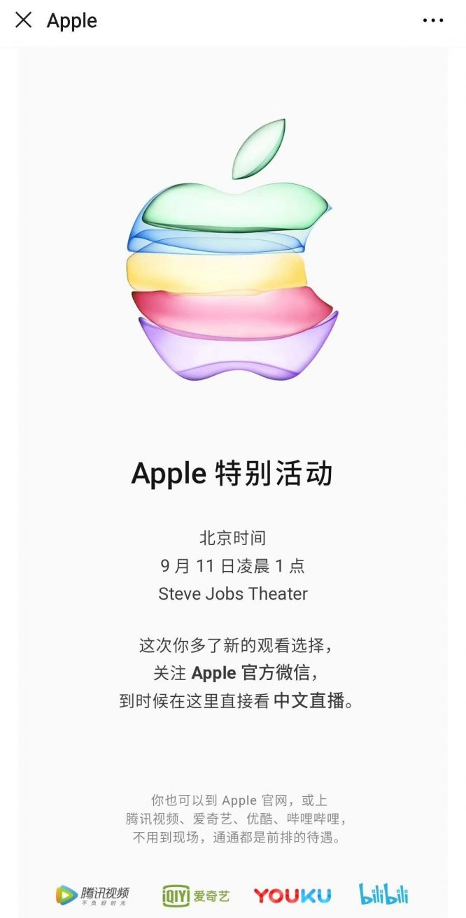 """2019新iPhone将在9.11发布,口号是""""致创新"""""""