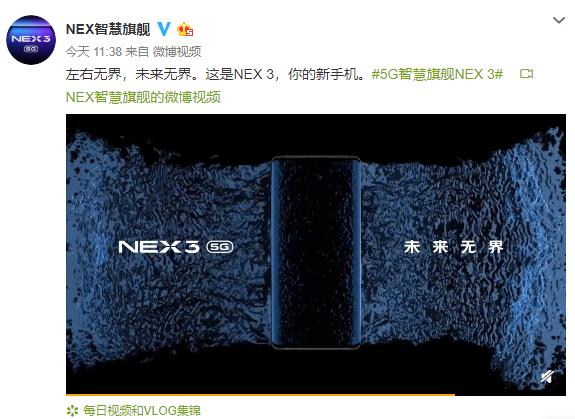 硬货:vivo NEX 3将取消实体按键 超大屏占比98%