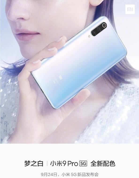 小米9 Pro官方公布有VC液冷5G芯!新增梦之白配色