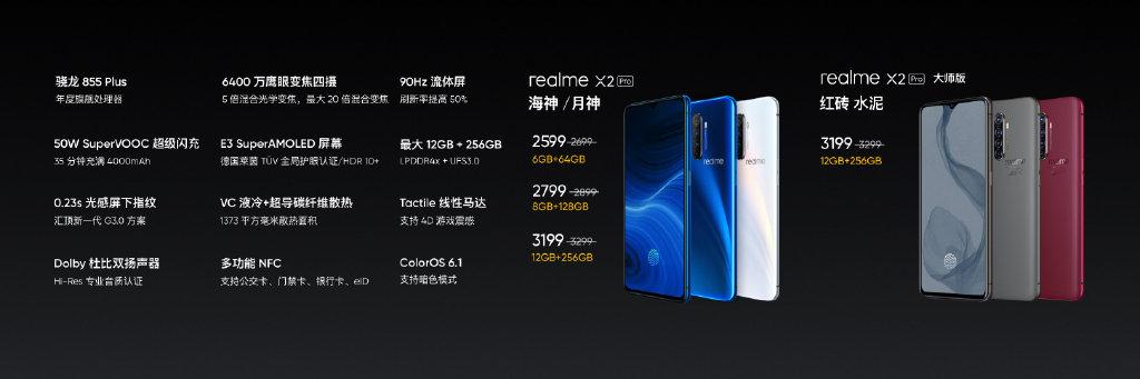 Realme新旗舰 X2Pro性能给力,亮点多多