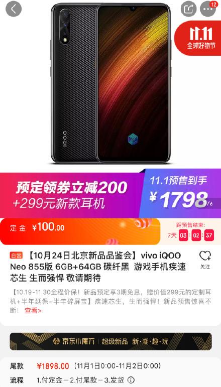 """""""悍将""""iQOO Neo 855版发布,新一代价格屠夫最低到手价1798元"""