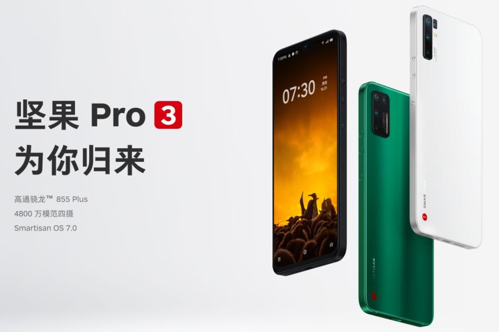 没有老罗的坚果Pro3正式发布,对比坚果Pro2s,在设计上进步还是倒退?