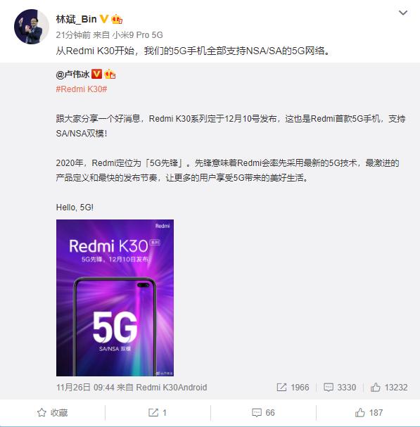 红米5G新品Redmi K30系列,12月10日见!惊喜待揭晓