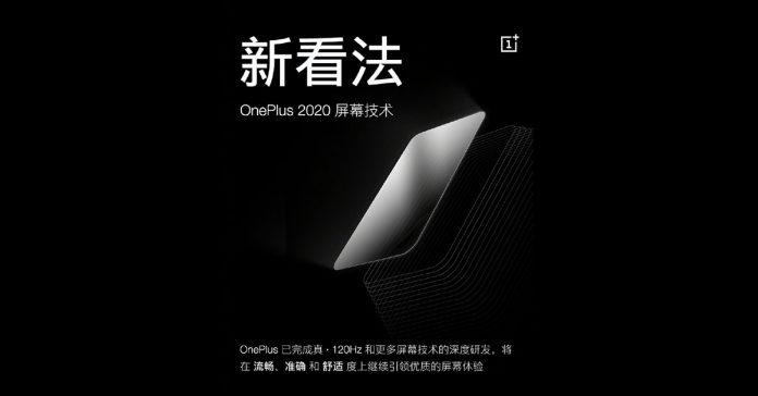 OnePlus一加屏幕技术公布,或将采用