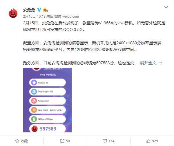 安兔兔微博曝光iQOO 3跑分超过小米10 Pro,跑分597583香不香?