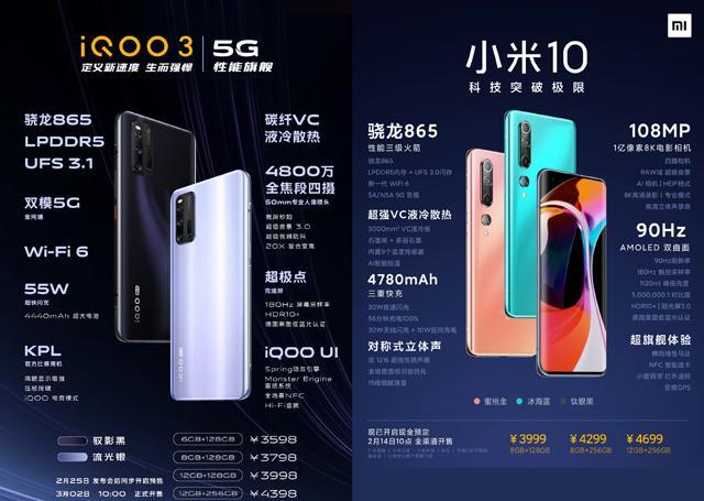同为骁龙865旗舰,价格差200元,小米 10和iQOO 3谁更值得买?