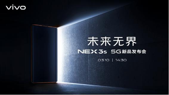 vivo NEX 3S延续无界瀑布屏方案,未来无界3.10见