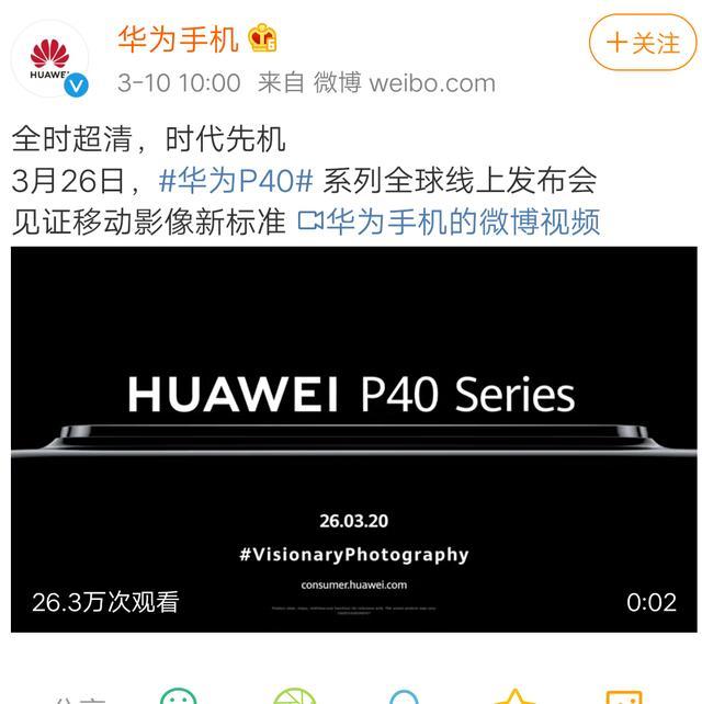 华为P40 5G新机官宣:后置五摄+麒麟990,友商的小米10要谎了!