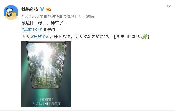 魅族微博发文暗示:明天10点见 魅族17开启预热?