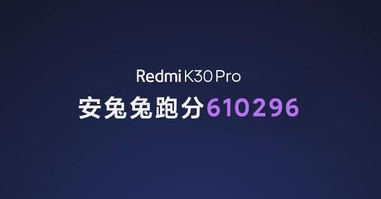 真香!米粉惊呆了!Redmi K30 Pro真机现身跑分61W+