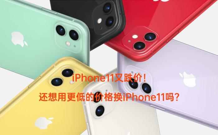 iPhone11又跌价!上速回收以旧换新更省钱