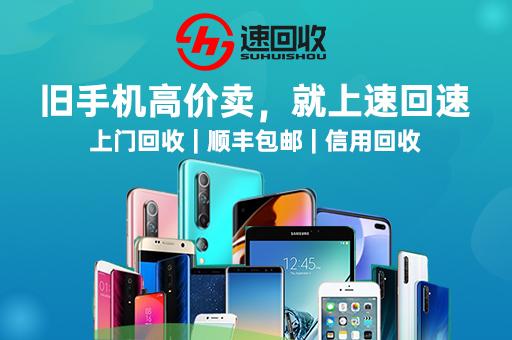 手机回收网-速回收:iPhone 9将延期或者直接在官网发售?急着换机怎么办?