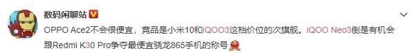 香不香?iQOO Neo3核心信息确认,骁龙865+120Hz屏幕