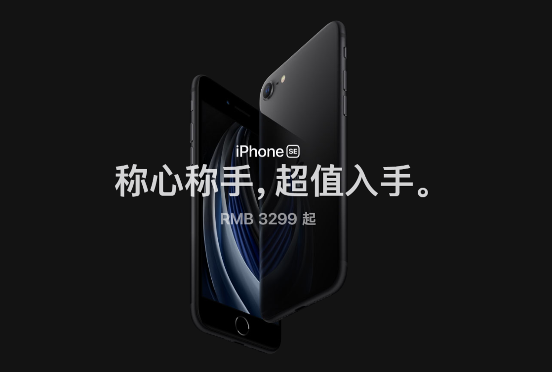 新款iPhone SE突然发布,售价3299起!你想知道的都在这
