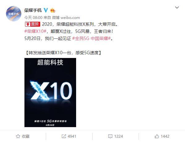 """荣耀X10 5月20日发布,一起见证""""5G风暴 王者归来""""!"""