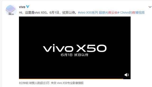 镜头里装有云台的手机你见过吗?vivo X50 6月1发布