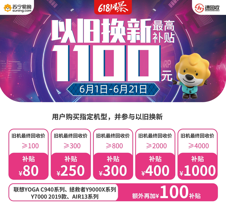"""速回收联合苏宁门店推出""""2020.618以旧换新购机""""活动"""