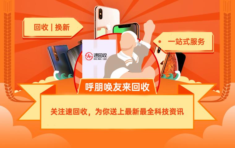 【速回收·聊机】年年都说放弃iPhone支持国产,看数据iPhone还是稳!