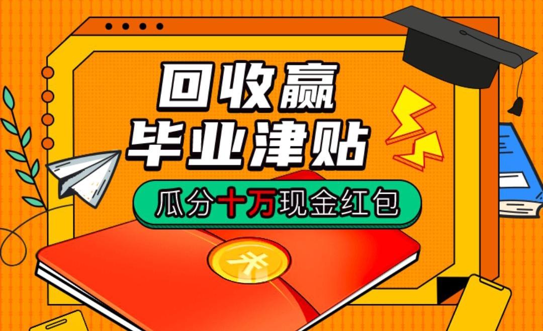 速回收网回收手机数码赢毕业津贴活动又来了!