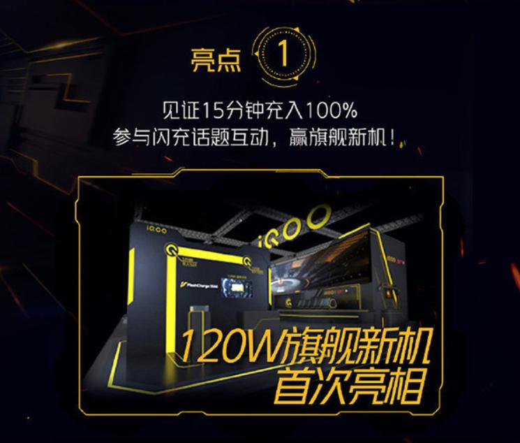 iQOO又发新品旗舰,120W充电怪兽旗舰来了