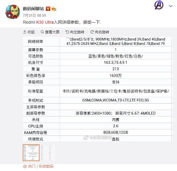 Redmi K30U入网,120Hz高刷新率+天玑1000,米粉:买早了!