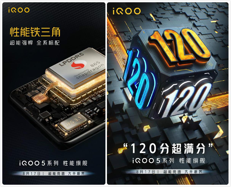 亮点不止120W,iQOO5系列8.17强悍登场