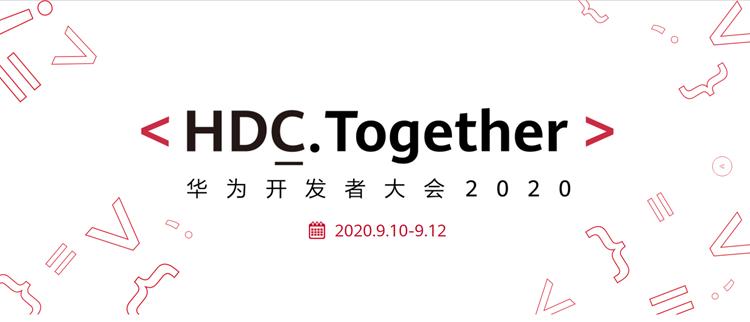 华为禁令前最后大动作—9月10日2020华为开发者大会