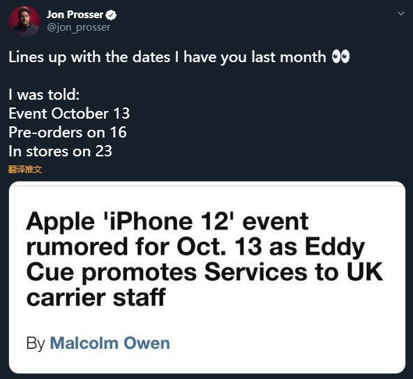 iPhone12再曝发布时间,10月真能见?