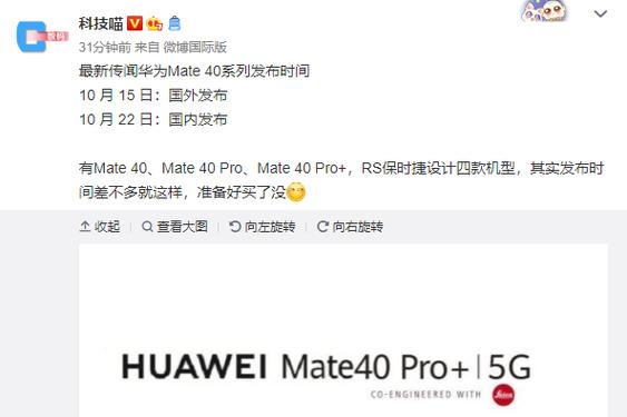 10月华为Mate40 VS iPhone12,机友们纠结吗?