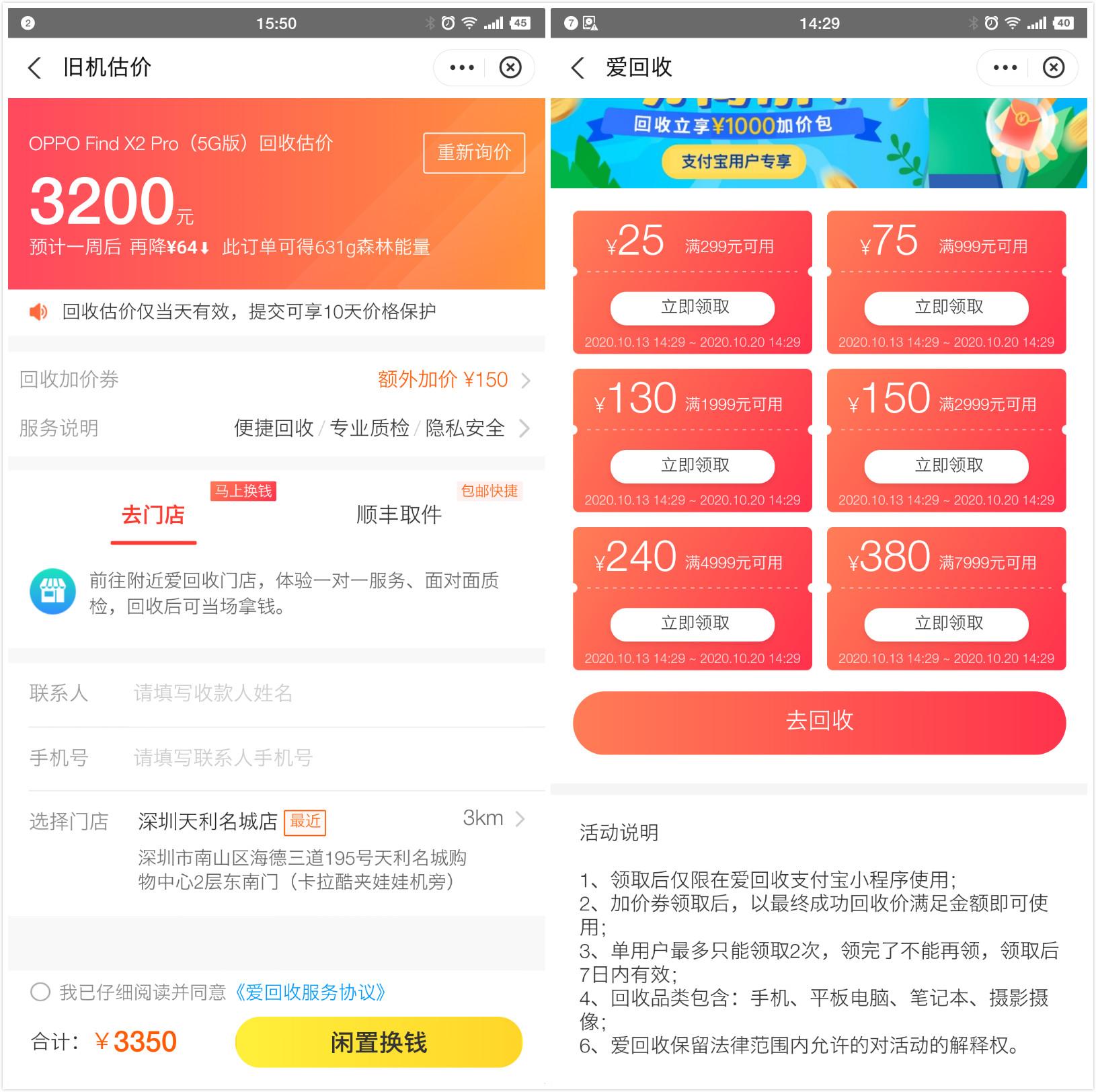 速回收网OPPO Find X2 Pro手机回收价格参考