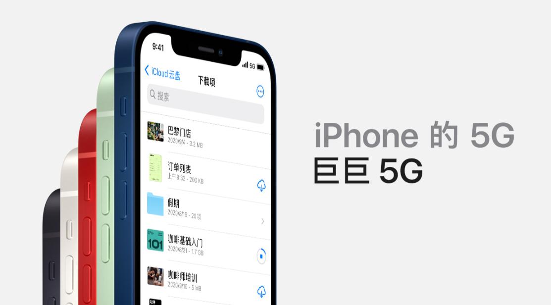 iPhone 12系列正式开售,吐槽最多