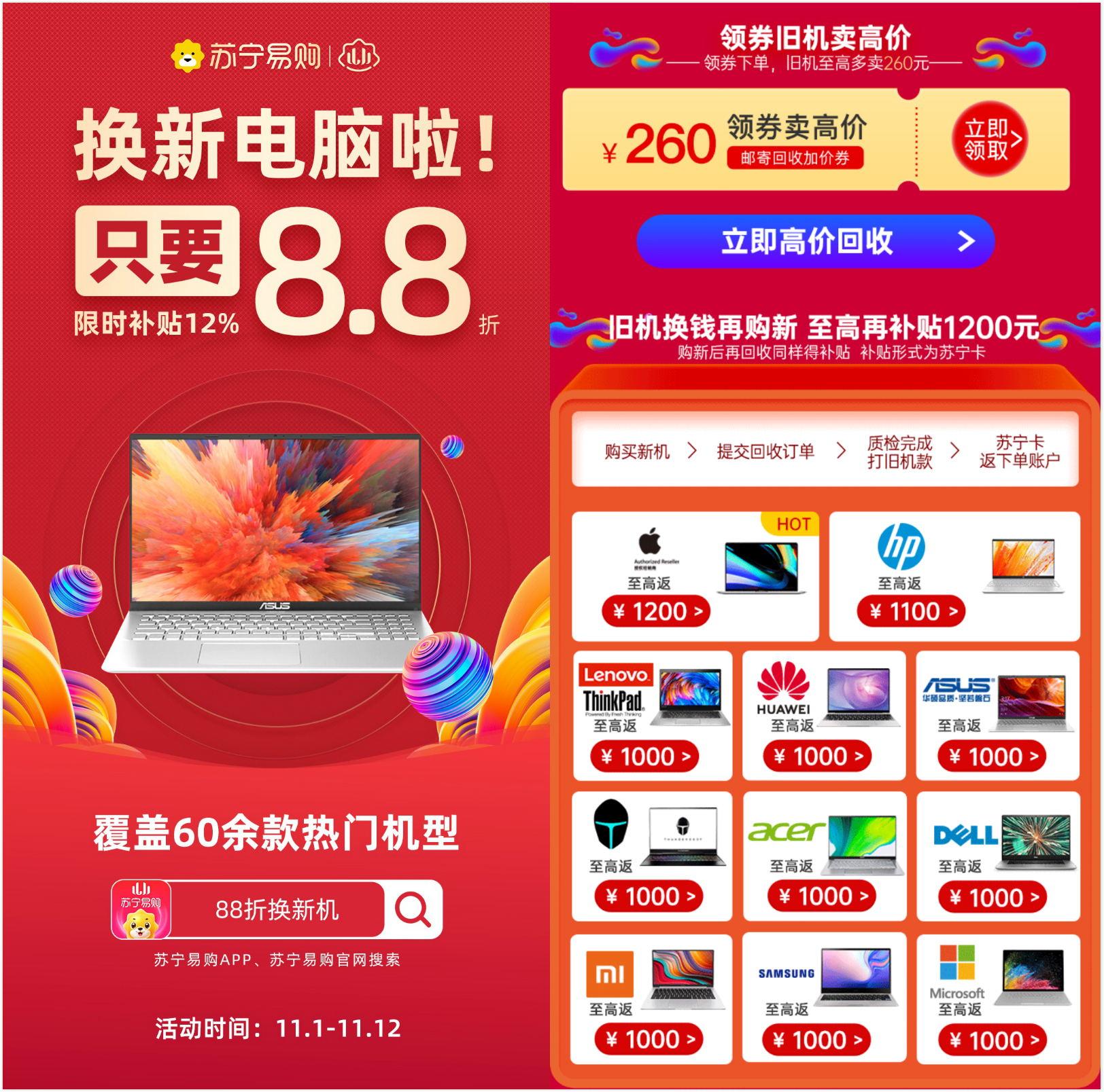 手机速回收网·苏宁双11发狠招 购新仅需8.8折,返12%新机款