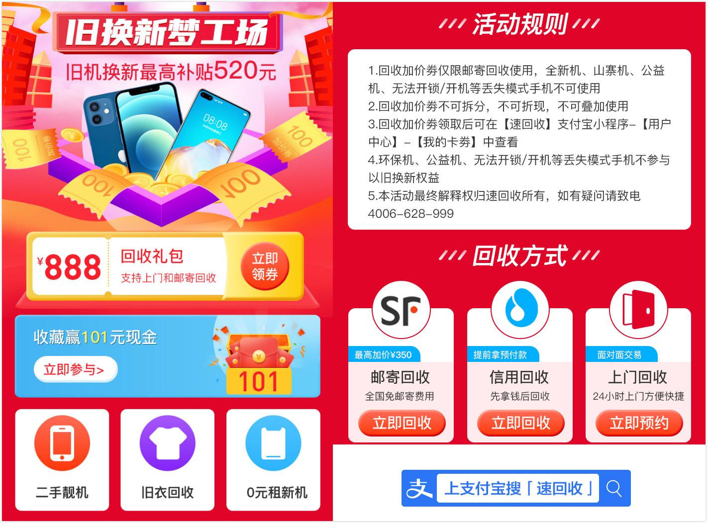 手机速回收平台联合苏宁,亿元补贴以旧换新迎战双十一