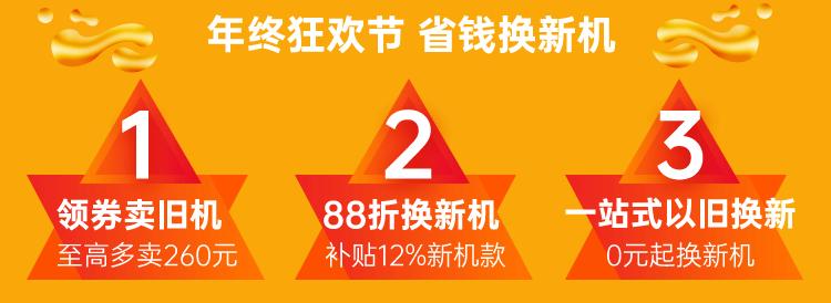 苏宁·速回收双12以旧换新补贴震撼来袭,补贴12%新机款
