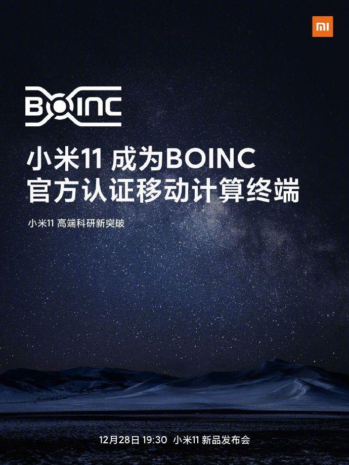 速回收·聊数码:小米11成为BOINC「官方认证移动计算终端」!