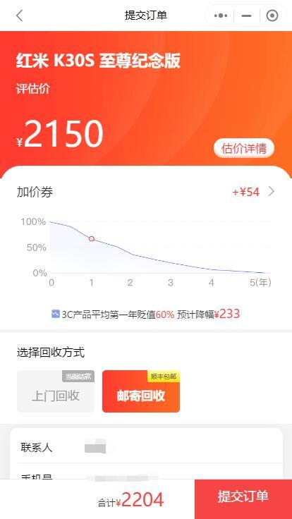 实测Redmi K30S至尊版手机回收价格,不看必吃亏!