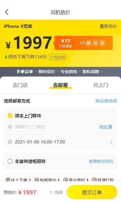 iPhoneX手机回收价实测,更省钱换iPhone12Pro