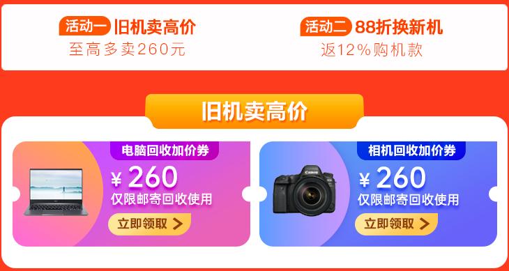 苏宁X速回收新年优惠购,手机电脑换新低至88折,还有补贴哟