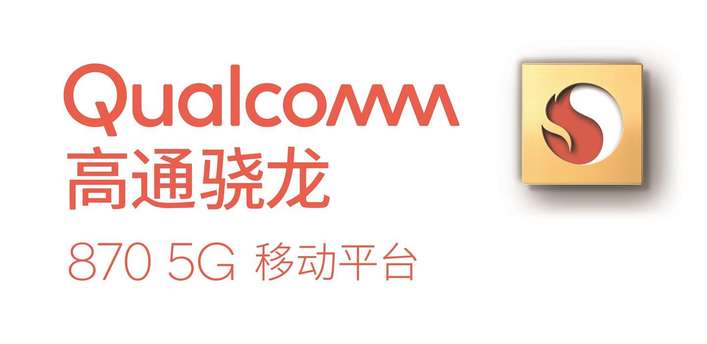 速回收·聊数码:高通骁龙870发布,堪称超频版骁龙865++