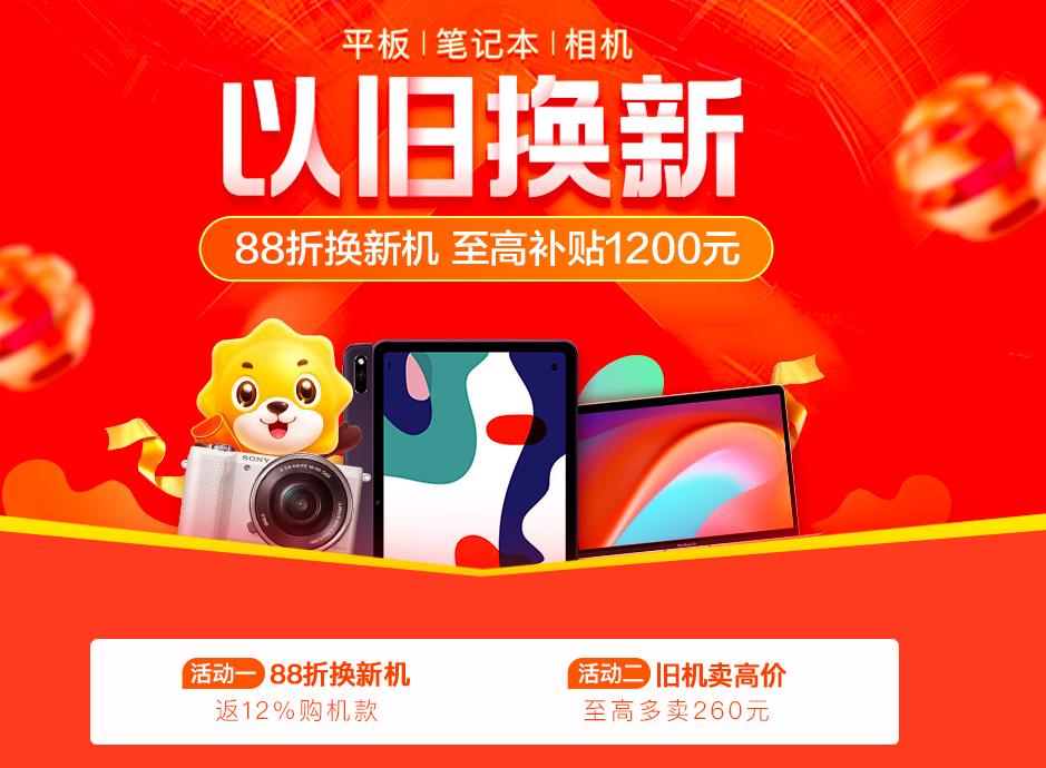 苏宁联合手机速回收网迎春钜惠活动,以旧换新享88折