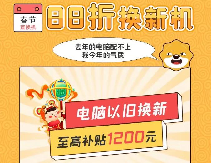 苏宁联合手机速回收网牛年活动 88折以旧换新省更多