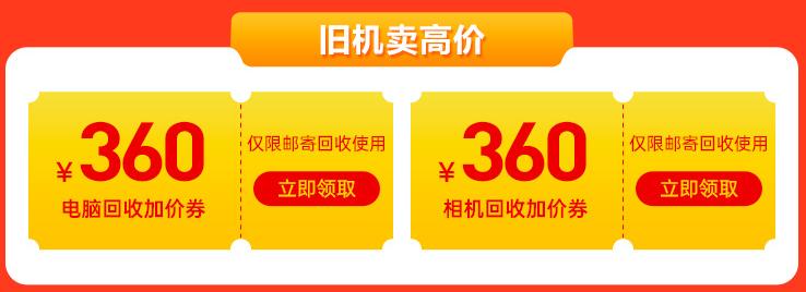 苏宁联合手机速回收网以旧换新活动,这波撒钱补贴操作666!